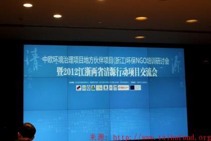 2012年我们基金参与了江浙两省清源行动项目交流会