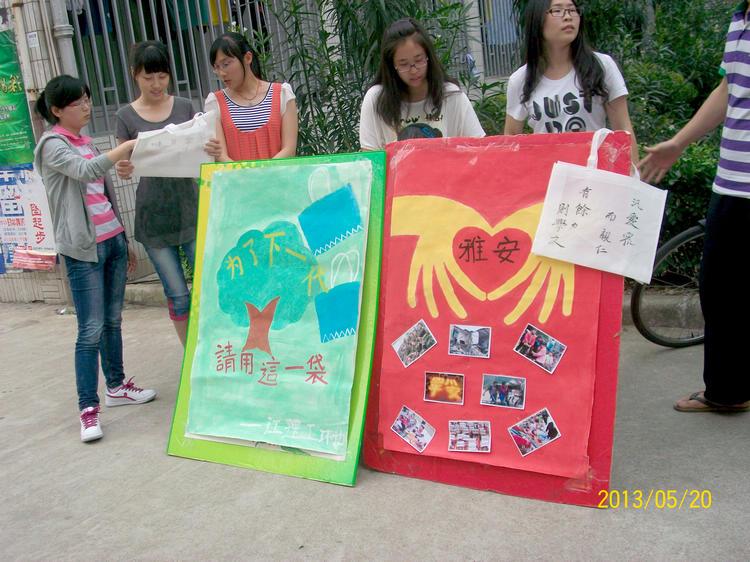 蓝天绿地协会之绿色环保袋活动(二)【2013】