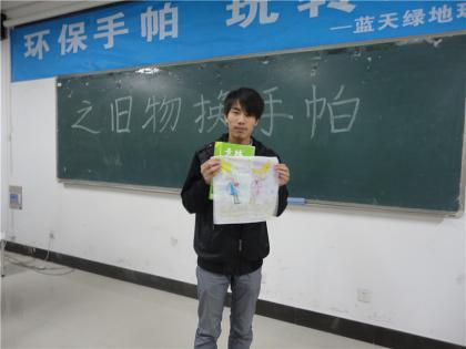 """蓝天绿地协会 """"环保帕客 玩转时尚""""之旧物换手帕【2011】"""