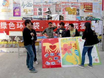 蓝天绿地协会之绿色环保袋活动【2013】